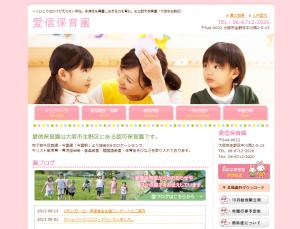 愛信保育園HPイメージ