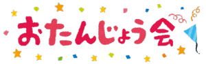 otanjyoukai_hiragana[1]